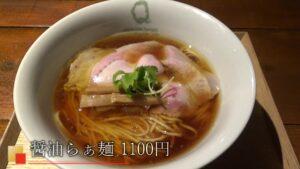 Japanese Ramen Noodle Lab Q 醤油らぁ麺