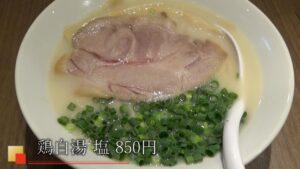 麺屋 菜々兵衛 すすきの店 鶏白湯 塩